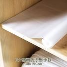 [拉拉百貨]小款EVA防潮防汙墊 30x150cm 防滑墊 防油墊 防水墊 廚房衣櫃抽屜 防護墊 墊板 置物墊