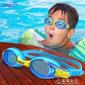 兒童泳鏡高清防霧防水男女小孩專業大框游泳眼鏡初學3-12歲花間公主