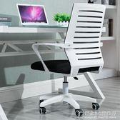 電腦椅家用辦公椅升降轉椅會議職員現代簡約座椅懶人游戲靠背椅子.YYJ 街頭布衣