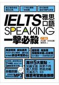 IELTS speaking雅思口語一擊必殺