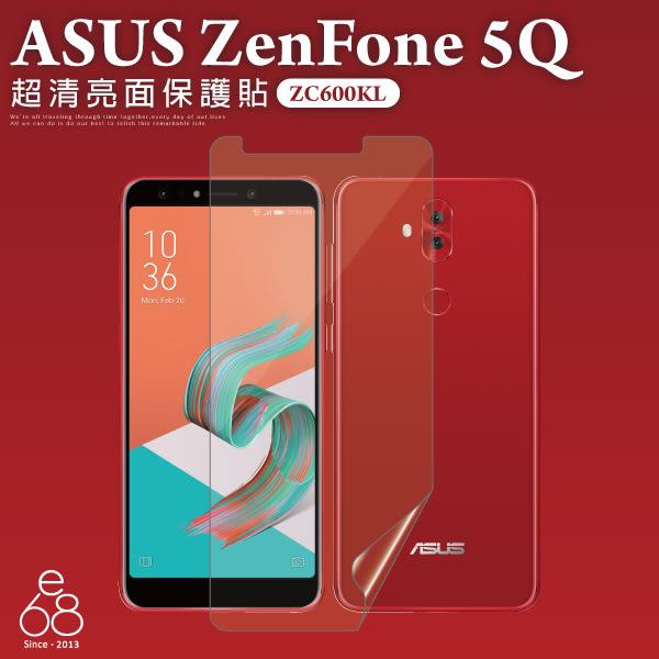 亮面 保護貼 ASUS ZenFone 5Q ZC600KL X017DA 軟膜 螢幕貼 手機 保貼 保護膜 手機螢幕 貼膜 軟貼