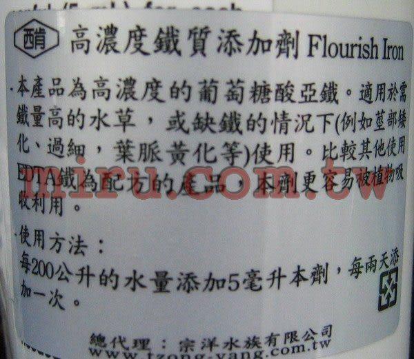 【西高地水族坊】美國原裝進口 西肯Seachem 高濃度鐵質添加劑(250ml)