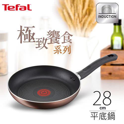 【Tefal 法國特福】極致饗食系列28CM不沾平底鍋(電磁爐適用)