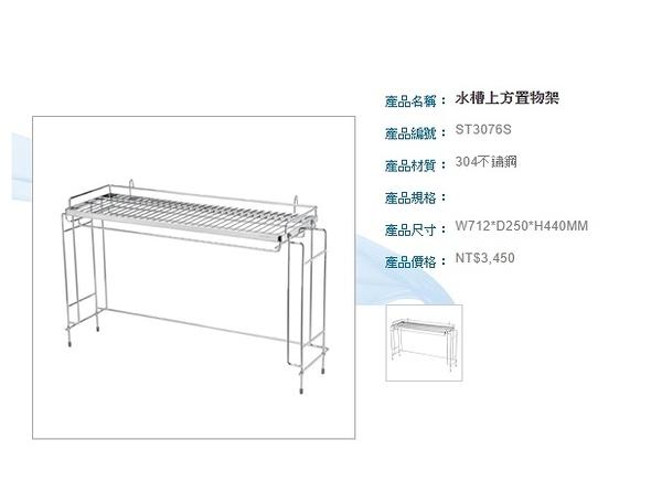 [家事達] 日日 DAY&DAY 304不鏽鋼水槽上方置物架-ST3076S +