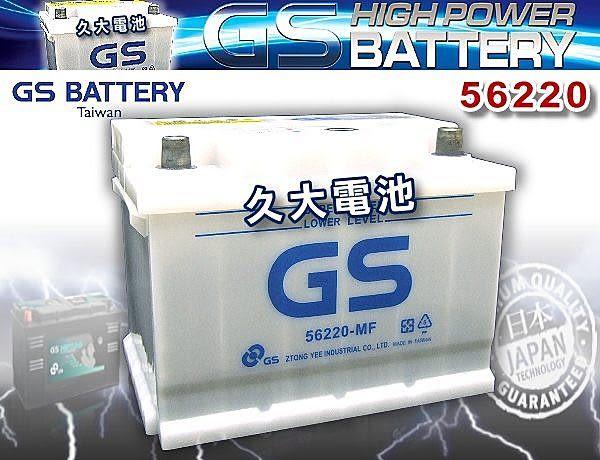 ✚久大電池❚ GS 統力 汽車電瓶 加水式 56220 DIN60 62AH 歐洲車 汽車電池