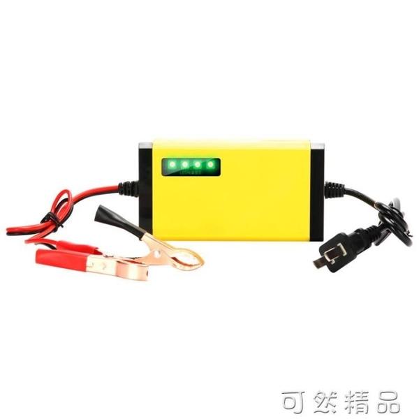 智慧12V踏板摩托車電瓶充電器12伏鉛酸蓄電池全自動通用型充電機 雙12全館免運