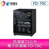 分期零利率 防潮家72公升電子防潮箱 FD-70C