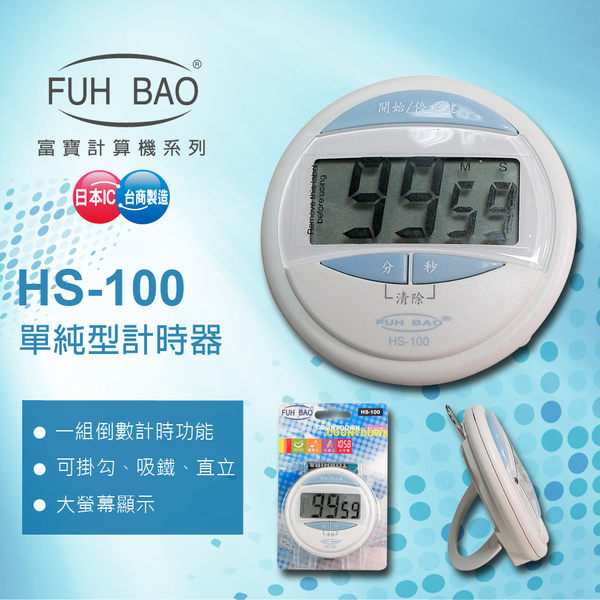 CASIO 手錶專賣店 FUH BAO 富寶 計時器 HS-100 單純型計時器 大螢幕顯示