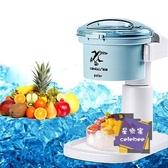 碎冰機 韓式朗路家用 電動碎冰機 沙冰機 刨冰機 奶茶店商用綿綿冰T