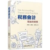 稅務會計(理論與實務)