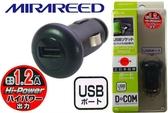 日本MIRAREED 單孔 USB車充頭 手機充電 1200mAh I Phone 三星 sony