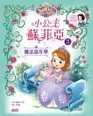 (二手書)小公主蘇菲亞(3):魔法嘉年華
