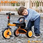 兒童三輪腳踏車寶寶折疊1-3-5歲自行車輕便童車【小橘子】