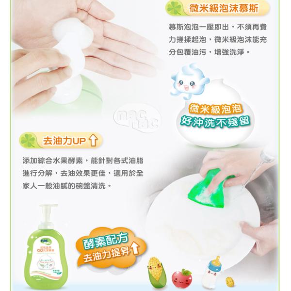 nac nac 奶瓶蔬果酵素洗潔慕斯 按壓瓶700ml + 補充包600ml 奶瓶清潔 138204