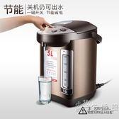 電熱水瓶全自動保溫一體家用燒水壺電熱水壺智能恒溫大容量  igo 小時光生活館