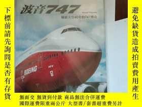 二手書博民逛書店Airway世界民航雜誌罕見波音747 稱霸天空40年的747傳