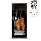 【收藏家】132公升小提琴中提琴專用電子防潮箱 ART-126+
