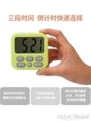 電子定時器倒計時器提醒器廚房學生時鐘秒表番茄鐘時間管理器CY『新佰數位屋』