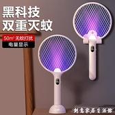 電蚊拍充電式家用強力二合一滅蚊拍超強誘蚊燈驅打神器蒼蠅蚊子拍 創意家居生活館