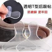 透明T型矽膠後腳跟貼 鞋墊(2入)