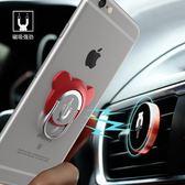 手機扣手機環指支架車載磁吸可愛卡通創意個性女款通用指環扣