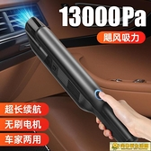 手持吸塵器 車載吸塵器大功率強力1300Pa汽車內無線充電大吸力手持式車家兩用 向日葵