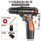 手電轉家用充電式電動螺絲刀手槍電鑽迷你工具12V小鋰電手鑽電轉 DF 交換禮物
