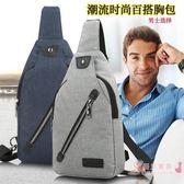 胸包 休閒新品 送男友挎包 胸前包帆布斜跨包戶外騎行包旅行背包