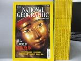【書寶二手書T2/雜誌期刊_XAL】國家地理雜誌_2003/1~12月間_共10本合售_進入埃及的秘密寶庫等