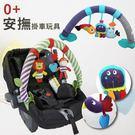 安全座椅 安撫玩具【KA0101】音樂手推車玩具 嬰兒床車夾 寶寶 聲響玩具 布偶 音樂 床繞玩具