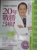 【書寶二手書T7/勵志_OHN】奇蹟醫生陳衛華-20年戰勝3癌!_陳衛華
