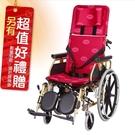 來而康 康復 輪椅 鋁製躺式 AI-AR...
