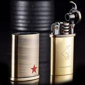 點煙器打火機純銅煤油防風復古老式經典創意送男友禮物·樂享生活館