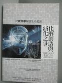 【書寶二手書T5/科學_OJW】化解創造與演化之爭-從資訊學解讀生命起源_基特