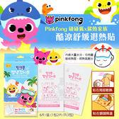 韓國Pinkfong碰碰狐x鯊魚家族 酷涼舒緩退熱貼 6片/盒