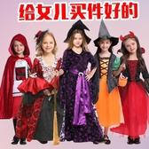 萬聖節兒童服裝女cos公主女巫吸血鬼女童衣服小紅帽斗篷蝙蝠披風【快速出貨】