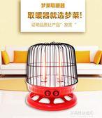鳥籠取明暖器小太陽鳥籠烤火爐取暖器家用省電小型電暖器烤火器電烤爐子臺式多莉旗艦店YYS