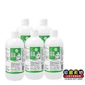 收藏天地 生發 清菌酒精75% 無香味 500ml. 防疫, 肌膚及手部清潔,消毒抗菌 (單入)