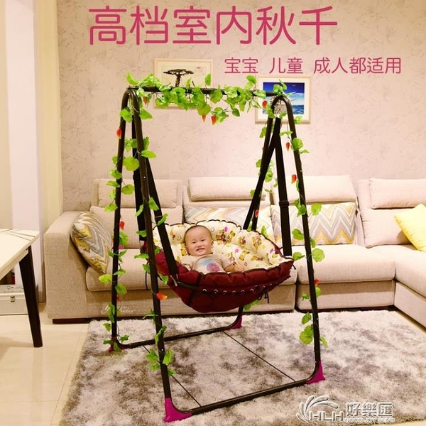 兒童蕩秋千成人吊椅室內戶外家用吊床寶寶陽台搖椅嬰幼兒座椅吊籃好樂匯
