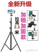 手機直播支架三腳架落地戶外多功能萬能通用補光自拍視頻拍照拍攝三角架 ATF 安妮塔小舖