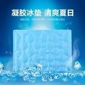 冰墊坐墊日本夏季凝膠型冰墊汽車坐墊涼墊夏天椅墊床墊冰枕水墊降溫枕墊LX 宜室家居