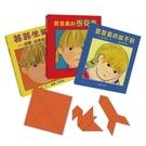 菲菲系列套書(3冊合售/加送七巧板)