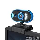 攝像頭 臺式筆記本電腦攝像頭帶麥克風臺式機免驅高清外置1080P視頻復試網課 至簡元素