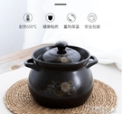 砂鍋-砂鍋燉鍋家用燃氣陶瓷鍋瓦煲湯沙鍋煤氣灶專用熬中藥燉湯煲罐小號 提拉米蘇