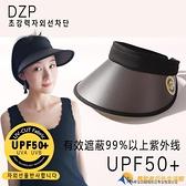 防紫外線遮陽UV防曬帽空頂帽子男女運動太陽帽春夏