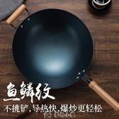 傳統多色小屋鐵鍋無涂層不粘鍋圓底燃氣灶電磁爐家用爆多色小屋老式炒菜鍋 YXS多色小屋