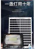 戶外壁燈 太陽能燈戶外照明庭院燈人體感應防水壁燈新農村室外家用超亮路燈 樂芙美鞋YXS