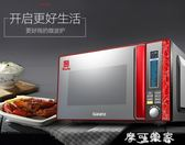 格蘭仕微波爐烤箱一體 家用不銹鋼內膽光波爐 F7(R0)MKS摩可美家