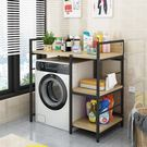 滾筒洗衣機置物架衛生間落地上方創意空間收納架波輪陽臺洗衣架子【快速出貨限時八折】