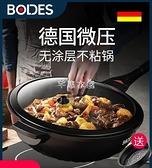 麥飯石炒鍋不粘鍋無涂層炒菜鍋無煙電磁爐平底鍋家用燃氣灶適用鍋  快速出貨
